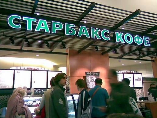 starbucks to russia Starbucks has come full circle more than three decades ago, during a trip to milan, howard schultz was inspired to turn the coffeehouse chain into a space that served as a community gathering.