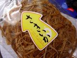DRIED SQUID FROM JAPAN